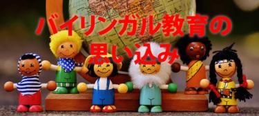 【海外生活】子供の日本語バイリンガル教育-その思い込みちょっと待った!